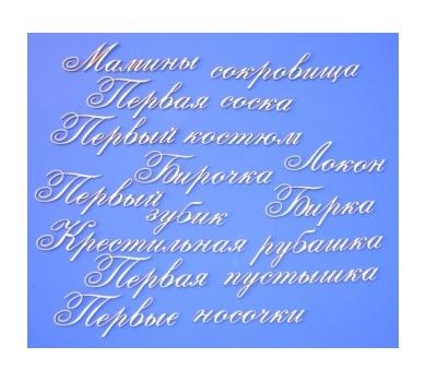 Чипборд надписи Мамины сокровища 4, ARTCHB002168