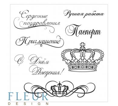Набор штампов Надписи и короны, FD4010016