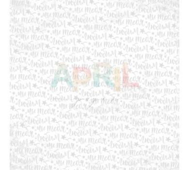 Бумага для скрапбукинга односторонняя Мы тебя любим, арт boy-012-01-6