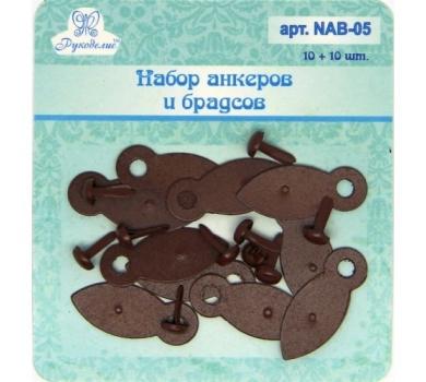 Набор анкеров и брадсов, цвет коричневый, Рукоделие, артикул NAB-05