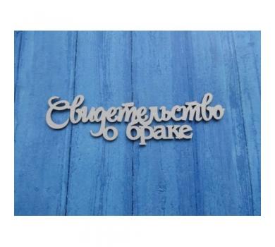 Чипборд надпись Свидетельство о браке, 120х30 мм, 0074