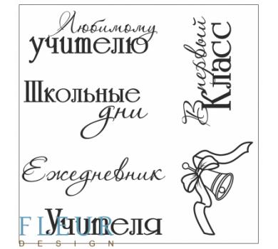 Набор штампов Школьные Дни, коллекция Осенняя, FD4010035