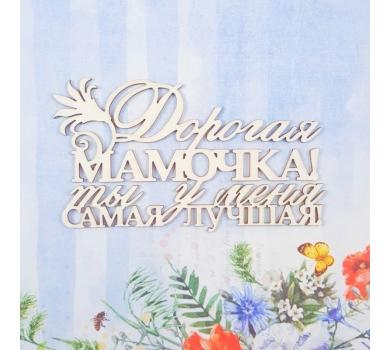 Чипборд Дорогая мамочка, арт. 501037