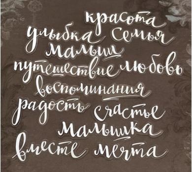 Ацетатные высеченные слова c фольгированием, цвет белый, 12шт, SM001900
