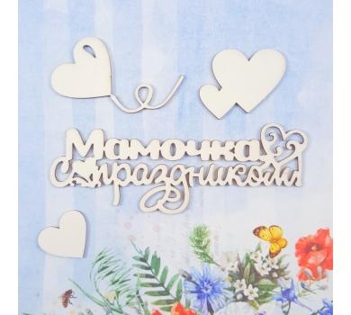 Чипборд Мамочка с праздником, арт. 501033