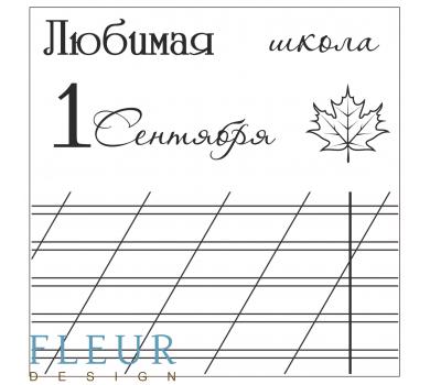 Набор штампов Любимая школа, FD4010034
