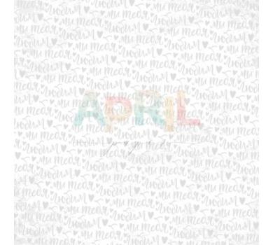 Бумага для скрапбукинга односторонняя Мы тебя любим, коллекция Детские мечты, арт. girl-011-01-5