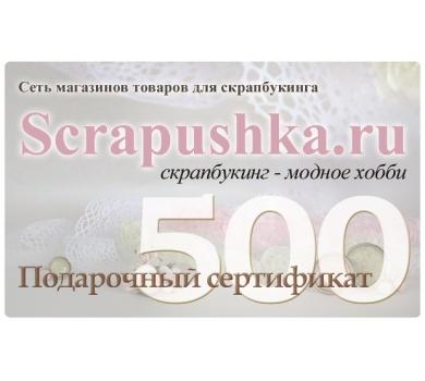 Подарочный сертификат магазина Скрапушка на 500 рублей, арт. GIFTCARD4