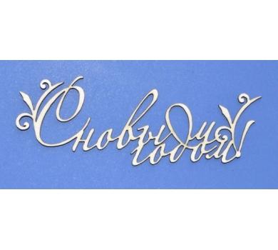Чипборд надписи С новым годом!, ARTCHB004003