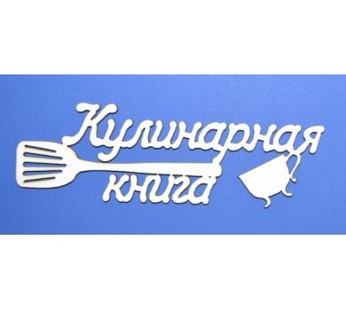 Чипборд Кулинарная книга, ARTCHB004151
