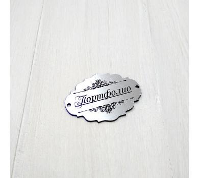 Зеркальная бирка с завитками Портфолио, 51х33 мм, цвет серебро, арт. 142701