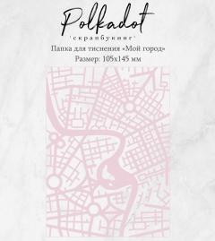 Папка для тиснения Мой город, pfol-01