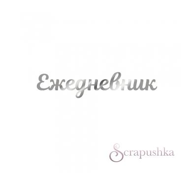 Надпись из термотрансферной пленки Ежедневник, SC102038
