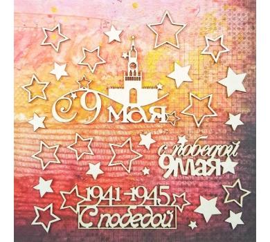 Чипборд С 9 Мая!-1, арт. 501011