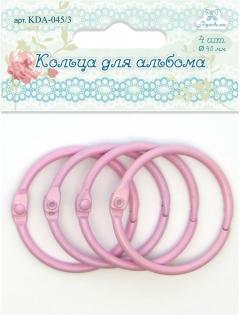 Кольца для альбомов, цвет розовый, арт. KDA-045-3