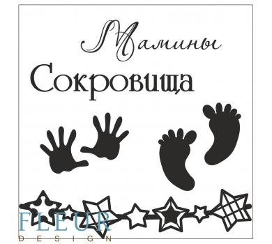 Набор штампов Мамины Сокровища, коллекция Наш малыш, FD4010020