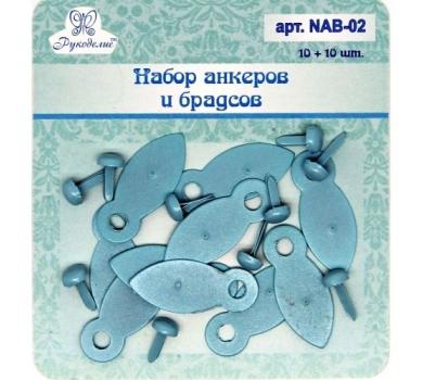 Набор анкеров и брадсов цвет голубой, NAB-02