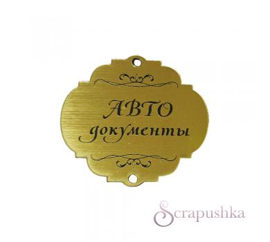 Зеркальная бирка круглая документы, цвет золото, KA111419