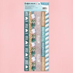 Бумажные наклейки Мечты, 3634437