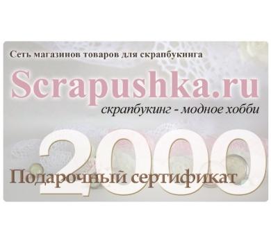 Подарочный сертификат магазина Скрапушка на 2000 рублей, арт. GIFTCARD2
