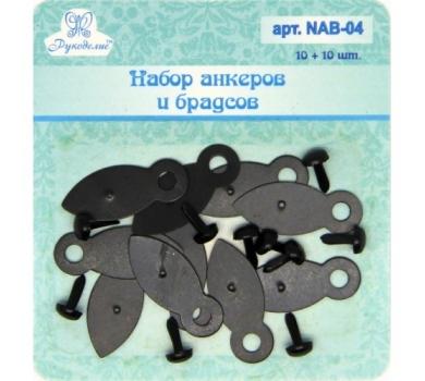 Набор анкеров и брадсов, цвет черный,  NAB-04