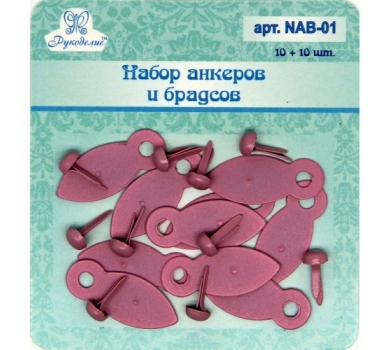 Набор анкеров и брадсов цвет розовый, NAB-01