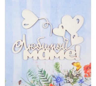 Чипборд Любимой маме, арт. 501030