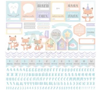 Бумага для скрапбукинга односторонняя Все обо мне, Детские мечты, арт boy-012-01-12
