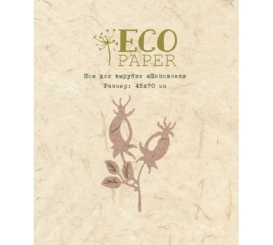 Нож для вырубки ECO Paper Шиповник, арт. epdie-07