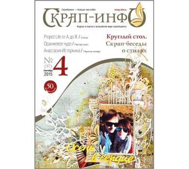 Журнал скрап-инфо № 4 (37),  2015  SI4-2015