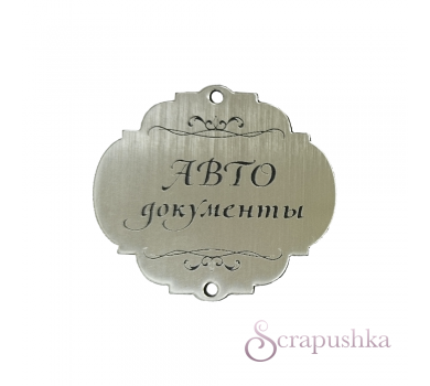 Зеркальная бирка круглая АВТО документы, цвет серебро, KA111420