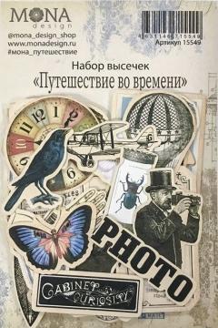 Набор высечек, коллекция Путешествие во времени, 15549