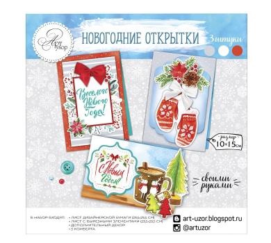 Набор для создания открыток Веселого Нового года!, 3 шт., арт. 2300291