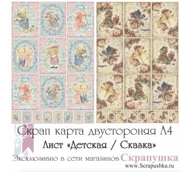 Скрап-карта двусторонняя Детская/Сказка, арт. SK1005