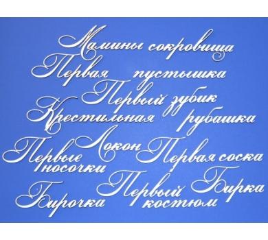 Набор чипборда Мамины сокровища 3, ARTCHB002167