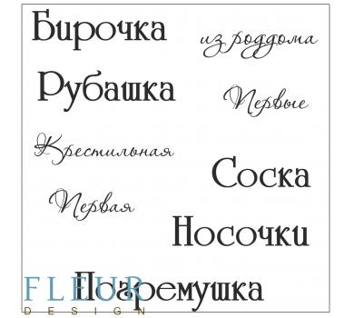 Набор штампов Бирочка, коллекция Наш малыш, FD4010025
