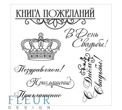 Набор штампов Надписи Свадебные, FD4010005