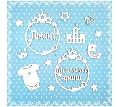 Чипборд Набор для принца, арт. 502101