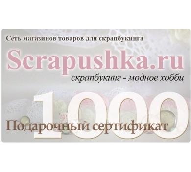 Подарочный сертификат магазина Скрапушка на 1000 рублей, арт. GIFTCARD1