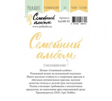 """Резиновый штамп """"Семейный альбом"""", fam500-02"""