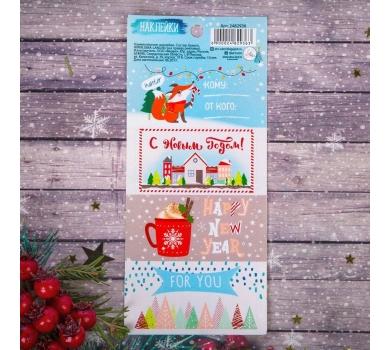 Стикеры на подарок Happy new year, 17 х 7.5 см, арт. 2482936
