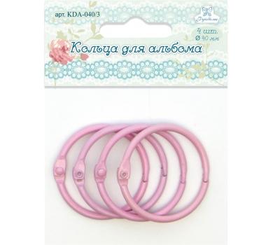Кольца для альбомов, цвет розовый, арт. KDA-040-3