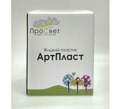 Жидкий пластик АртПласт-5, ARTAP0003