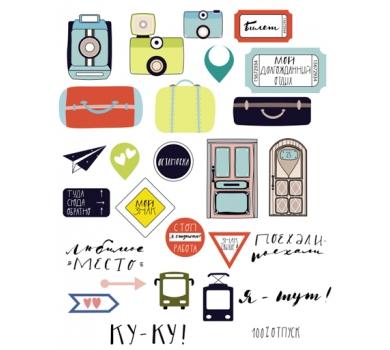 Набор высечек На чемоданах, в наборе 27 элементов, плотность 300 гр/м2, bag200-02