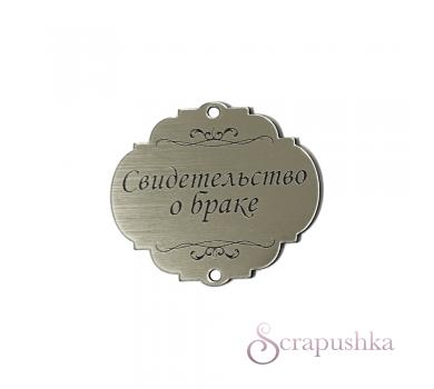 Зеркальная бирка круглая свидетельство о браке, цвет серебро, KA111452