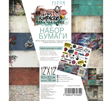 Набор двусторонней бумаги Город контрастов, FD1007930