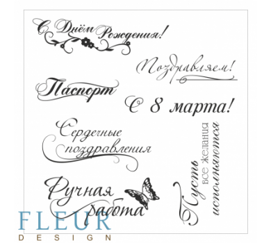Набор штампов Надписи с завитками, коллекция Надписи, FD4010003