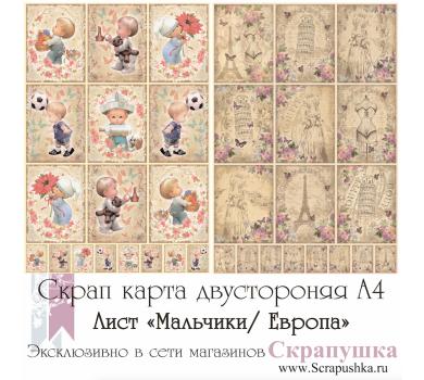 Скрап-карта двусторонняя Мальчики/Европа, арт. SK1002