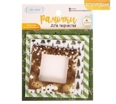 Рамочки декоративные для скрапбукинга с фольгированием Зимние грезы, 3495025
