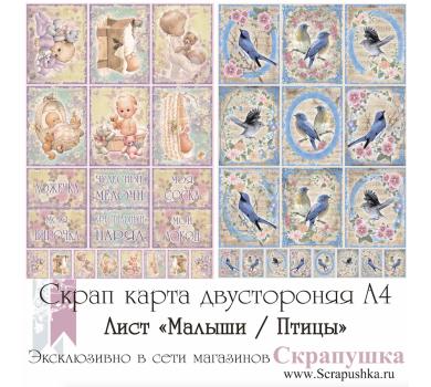 Скрап-карта двусторонняя Малыши/Птицы, арт. SK1003